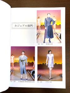 全日本洋装技能コンクール作品集販売中